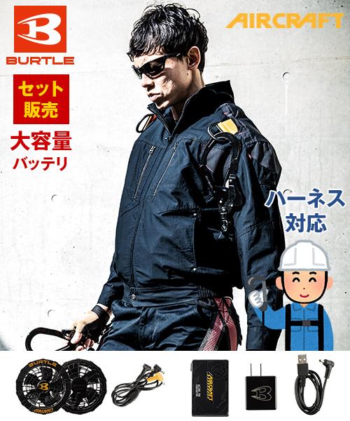 AC1141SET バートル エアークラフトセット[空調服]綿100% ハーネス対応 長袖ブルゾン(男女兼用)