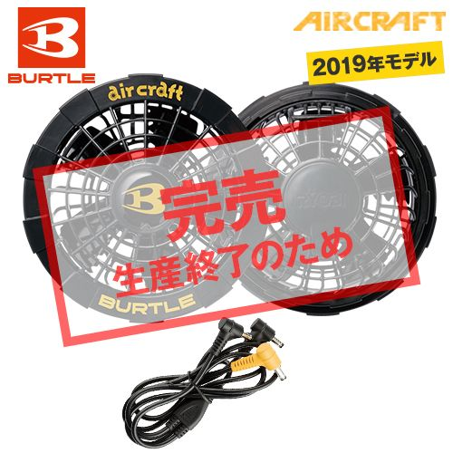 エアークラフト AC220
