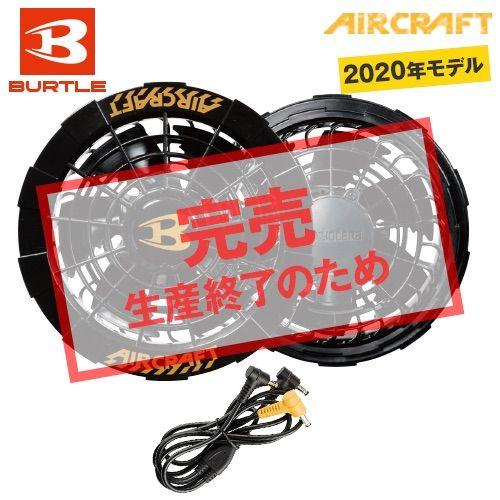 エアークラフト AC240