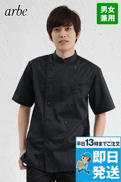 AS-8047 チトセ(アルベ) コックシャツ/半袖(男女兼用)