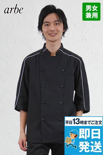 BC-7123 チトセ(アルベ) ブランチ パイピングコックジャケット/七分袖(男女兼用)