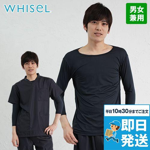 WH90029 自重堂WHISEL七分袖インナー(男女兼用)