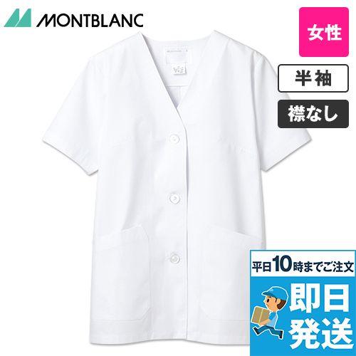 1-012 MONTBLANC 襟なし白衣/半袖(女性用)
