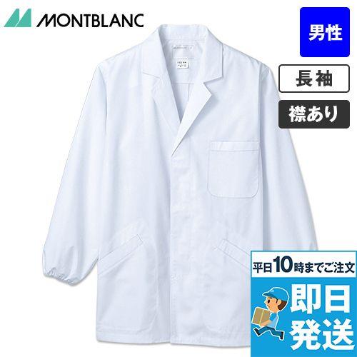 1-603 MONTBLANC 襟あり白衣/長袖(男性用・ゴム入り)
