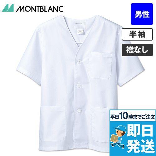 1-612 MONTBLANC 襟なし白衣/半袖(男性用)