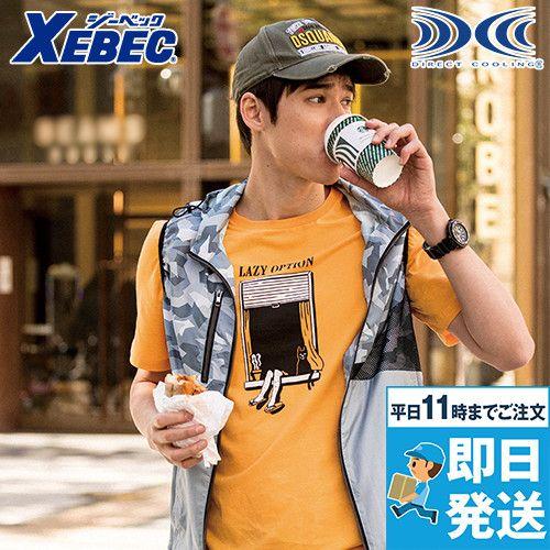 XE98016SET ジーベック空調服セット ベスト(男女兼用) ポリ100%