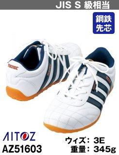 ひもタイプの大定番安全靴 AZ-51603