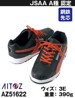 静電・耐油・耐滑の高機能!鋼鉄先芯ありの安全靴・アイトス AZ-51622