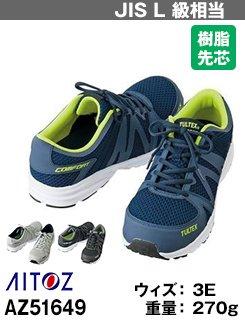 超軽量で通気性バ抜群のひもタイプの安全靴 AZ-51649