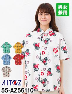 ボタンダウン仕様のアロハシャツ(カジーマ柄)AZ-56110