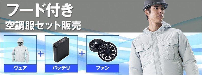 空調服・フード付きブルゾンセット