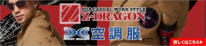 z-dragon空調服特集