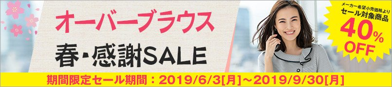 オーバーブラウス春・感謝SALE!春夏の売れ筋オーバーブラウスが40%オフ!!