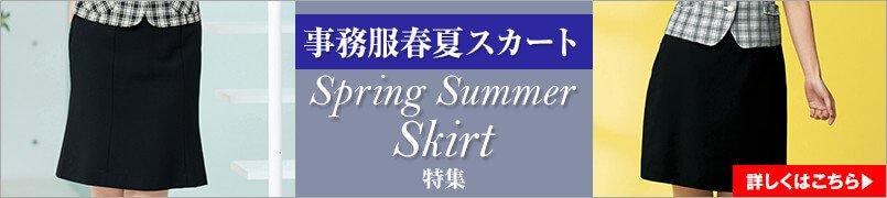 春夏用スカート