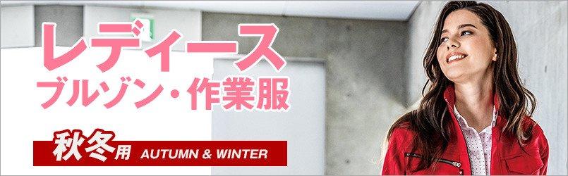 レディース作業服の秋冬作業ブルゾン