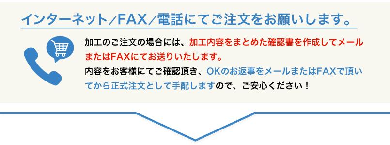 インターネット/FAX/電話にてご注文をお願いします