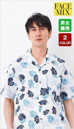 facemix FB4545Uアロハシャツ・ウミガメ