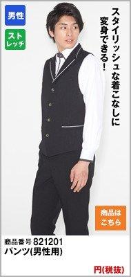 LPAM1201 パンツ(男性用)