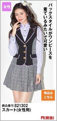 LSKL1302 スカート(女性用)