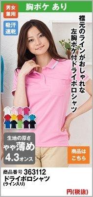 襟元のラインがおしゃれなポケット付きポロシャツ