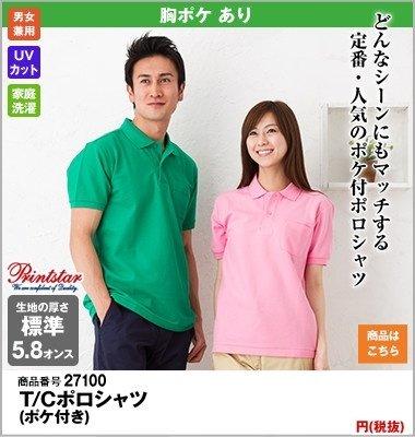 TCポロシャツ ポケットあり
