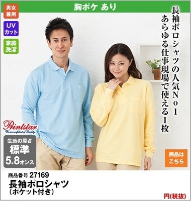 大きいサイズの長袖ポロシャツ