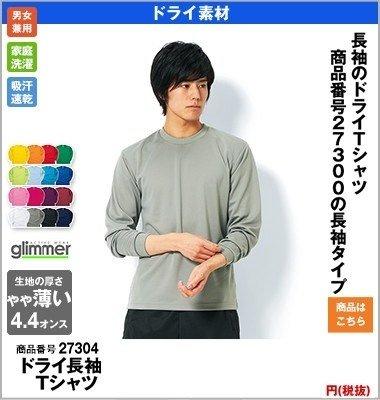 ドライ長袖Tシャツ