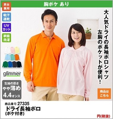 大きいサイズの長袖ドライポロシャツ