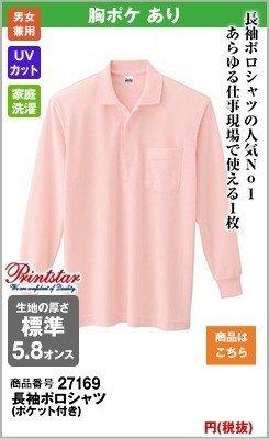 長袖タイプの定番ピンクポロシャツ