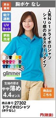 人気のドライの透けないポロシャツ