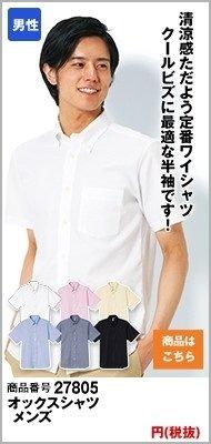 メンズの定番激安ワイシャツ