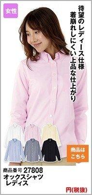 女性向け激安ワイシャツ