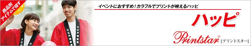 ハッピ(プリントスター)