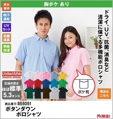 消臭効果のクールビズポロシャツ