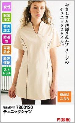 襟元と縦のパイピングが女性らしい