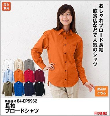 定番のオレンジシャツ