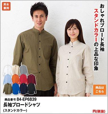使いやすい長袖スタンドカラーシャツ