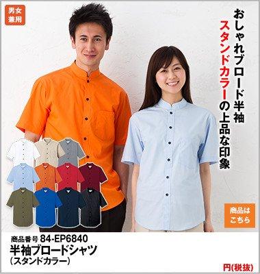 定番の半袖スタンドカラーシャツ