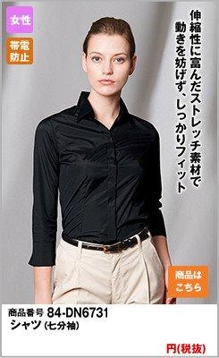 美シルエットの黒シャツ