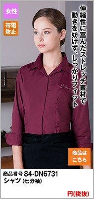 シャツ(七分袖)