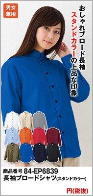 スタンドカラーの青シャツ