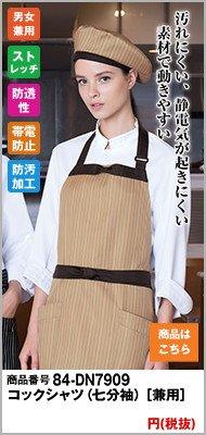 コックシャツ(七分袖)