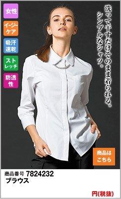 襟がおしゃれなレディースワイシャツ