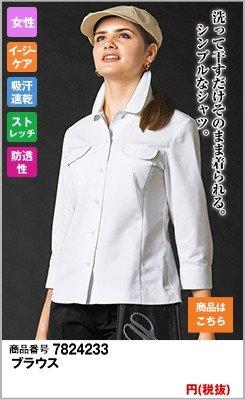 丸い襟とポケットがポイントの商品