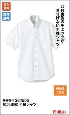 ドライ素材の半袖ワイシャツ