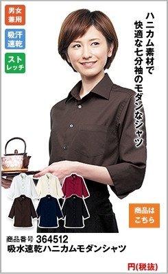 七分袖の茶色シャツ
