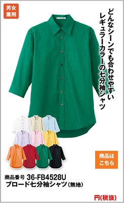 七分袖の緑シャツ