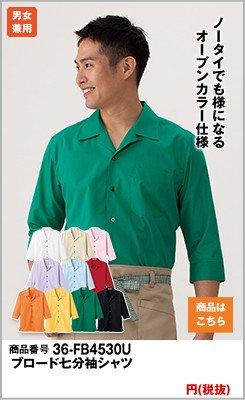 オープンカラーの緑シャツ