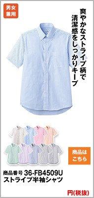 半袖ストライプの水色シャツ
