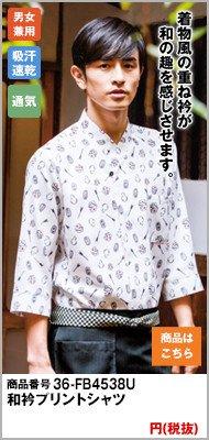 和衿プリントシャツ(縁起物)